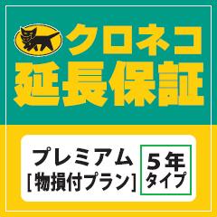 プレミアム(自然故障+物損保証)